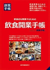 飲食開業手帳