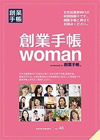 創業手帳woman